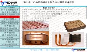 第七章:产品结构设计铜及铜合金性能及应用 (2600播放)