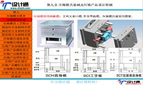 第九章:压铸模具基础及压铸产品结构设计原则(52分钟) (4936播放)