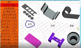 第十章:第1节 冲压模具基础及冲压产品设计原则(A)(44分钟)