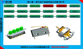 二章:第5节,果汁机电子器件及标准件堆叠(35分钟)