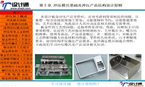 第十章:冲压模具基础及冲压产品结构设计原则B