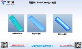 第二章:第2节 小米遥控器PROE/CREO实战外观建模(52分钟))