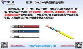 第一讲:G10杆子型电子烟课程简介