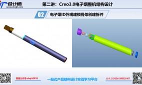 第二讲:Creo3.0杆子烟结构设计ID导入建模结构拆件