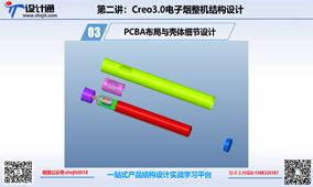 第三讲:杆子烟PCBA布局堆叠及壳体细节设计