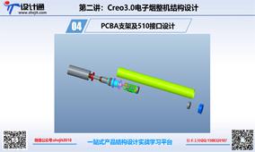 第四讲:杆子型电子烟PCBA支架及510接口细节设计