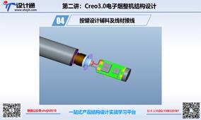 第五讲:杆子电子烟按键设计及焊盘线材设计