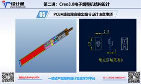第六讲:杆子型电子烟细节注意及PCBA限位限高输出