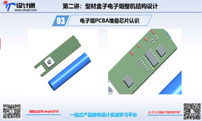 第三讲:电子烟G15PCBA布局堆叠芯片认识