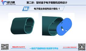 第四讲:电子烟G15主体与底盖结构设计细化
