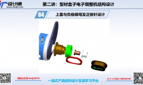 第五节:电子烟G15上盖与负极螺母及正极针防漏油设计