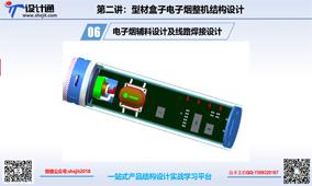 第六讲:电子烟G15细节设计及辅料焊线焊盘设计