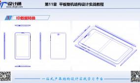 第二讲:平板电脑ID线条导入CAD视角转换(7分钟)