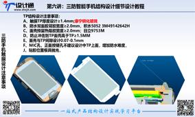 第六讲:第1节:三防智能手机LCDTP防护结构设计注意事项