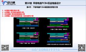 第三讲:平板电脑PCBA堆叠整机高度计算