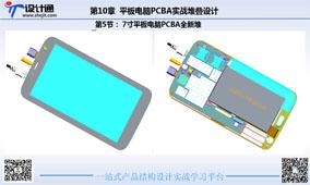 第四讲:平板电脑PCBA实战堆叠设计