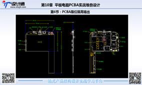 第5讲:平板电脑PCBA堆叠限位限高输出
