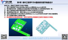 第六讲:硬件工程师PCBA图纸核对细节堆叠