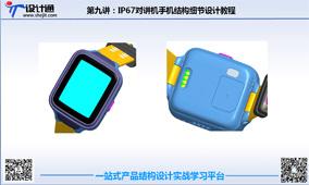 第一讲智能手表手环结构设计教程