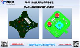 第六讲:第4节:无人机主板 超声波光溜PCBA堆叠