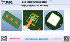 第六讲:第5节:无人机电调GPS陀螺仪气压计PCBA堆叠