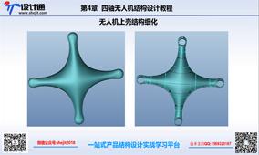 第六讲:第6节:无人机上壳结构设计注意事项