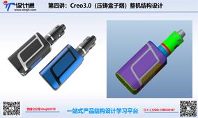 第一节:压铸盒子电子烟结构设计课程简介