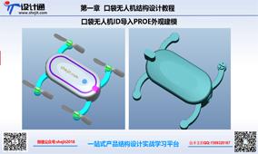 第2节:口袋便携无人机ID导入外观建模(2018年12月17更新)