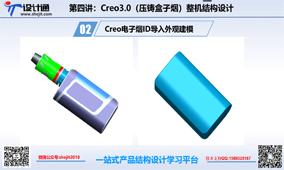 第一章 第2节:G25电子烟ID数据导入Creo外观模型创建(36分钟)