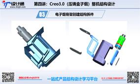 第一章 第3节:G25电子烟主机整机骨架创建结构拆件(37分钟)