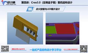 第一章 第6节:G25电子烟点火按键与LED镜片设计(45分钟)