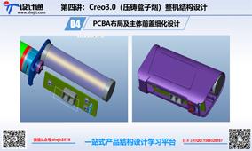 第一章 第4节:G25电子烟PCBA布局结构拆件及主体盖子细化设计(76分钟)