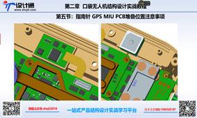 第五节:口袋无人机 指南针 GPS MIU PCB堆叠位置注意事项