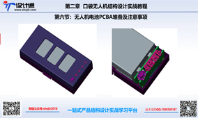 第六节:口袋无人机电池组PCBA堆叠及注意事项