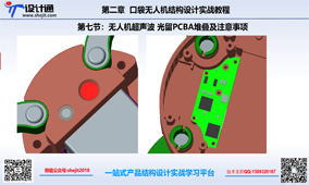第七节:口袋无人机超声波 光留PCBA堆叠及注意事项