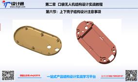 第九节:口袋无人机上下壳子结构设计注意事项