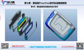 第七章:第2节 汽车解码器Proe/Creo结构设计拆件第3节: