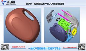 第四讲:电焊机Preo/Creo实战项目设计