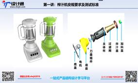 第三节:小家电常用塑胶材料性能及应用(见豆浆机果汁机榨汁机设计)