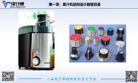 第五节:小家电结构件密封减震材料种类及应用(见豆浆机果汁机设计)