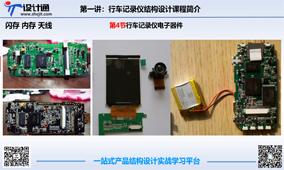第3节 行车记录仪PCBA电子器件硬件规格2018年12月13日更新