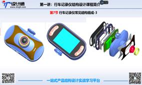 第6节:行车记录仪及支架常见结构组成