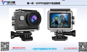 第一讲:GOPRO运动相机结构设计过程(25分钟)
