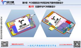 第九章:电子器件PCB板固定摆放细节设计课程 (3545播放)