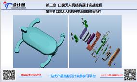 第5节:口袋无人机OP-down创建整机结构拆件设计