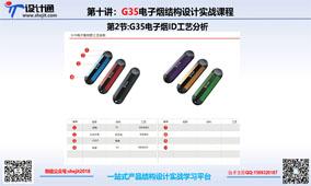 第二节:G35一次性电子烟小烟工艺材料模具前期分析