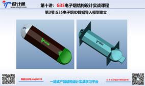 第三节:G35一次性电子烟小烟ID导入外观模型建立
