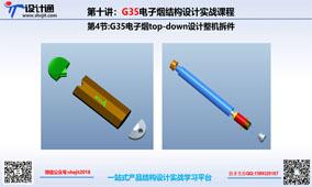 第四节:G35一次性电子烟小烟top-down整机拆件