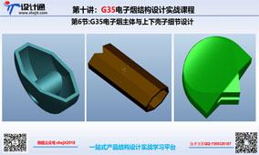 第六节:G35小烟主体与上下壳子细节设计
