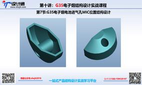 第七节:G35电子烟电池进气孔MIC位置结构设计